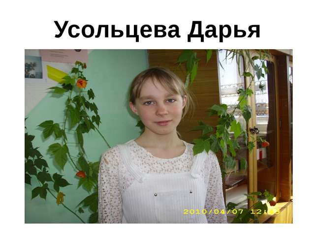Усольцева Дарья