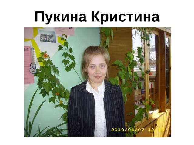 Пукина Кристина