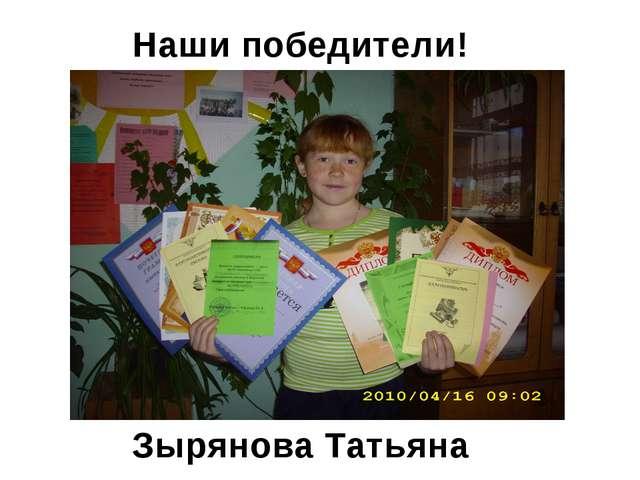 Наши победители! Зырянова Татьяна