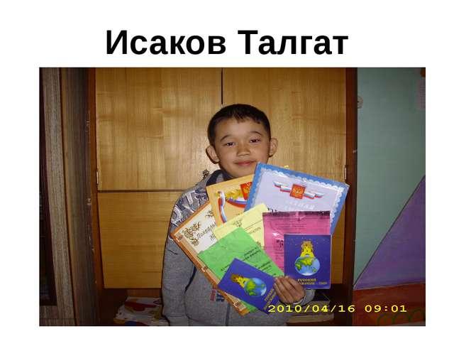 Исаков Талгат