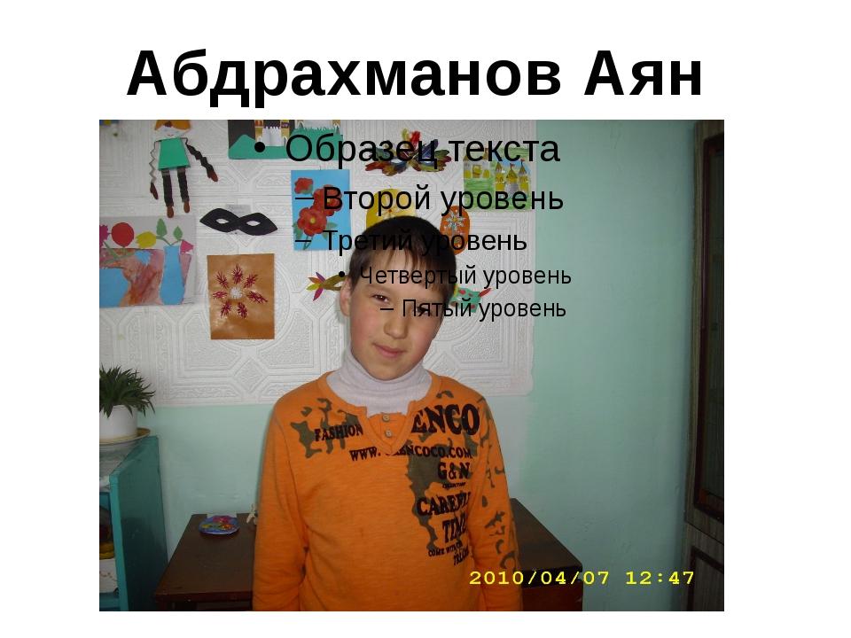 Абдрахманов Аян