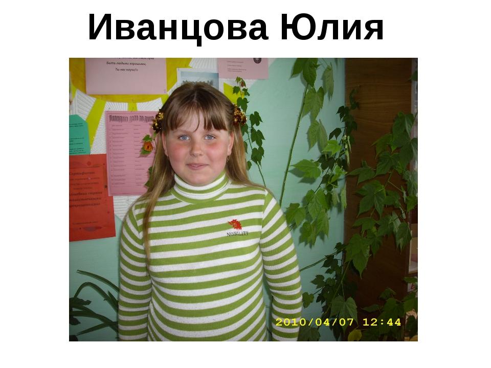 Иванцова Юлия
