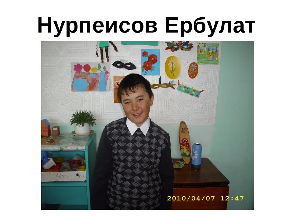 Нурпеисов Ербулат