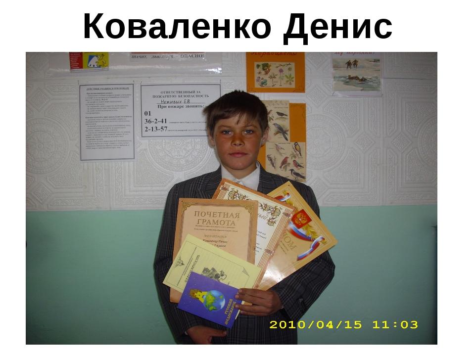Коваленко Денис