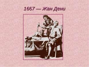 . 1667— Жан Дени