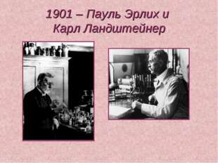 1901 – Пауль Эрлих и Карл Ландштейнер