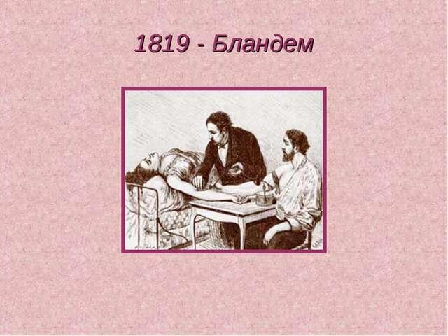 1819 - Бландем