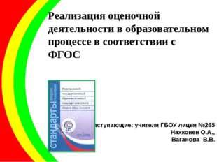 Выступающие: учителя ГБОУ лицея №265 Нахконен О.А., Ваганова В.В. Реализация