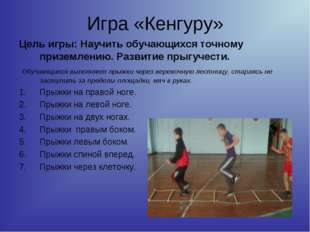 Игра «Кенгуру» Цель игры: Научить обучающихся точному приземлению. Развитие п