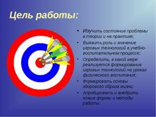 Цель работы: Изучить состояние проблемы в теории и на практике; Выявить роль