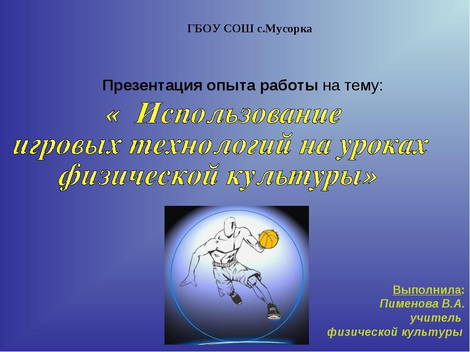 ГБОУ СОШ с.Мусорка Презентация опыта работы на тему: Выполнила: Пименова В.А....