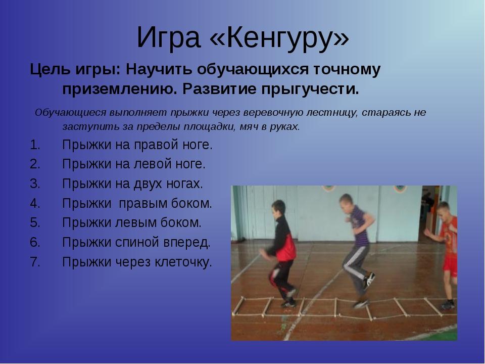 Игра «Кенгуру» Цель игры: Научить обучающихся точному приземлению. Развитие п...
