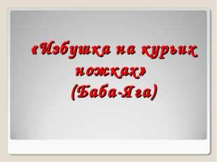 «Избушка на курьих ножках» (Баба-Яга)