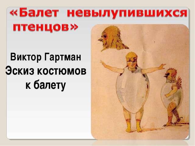 Виктор Гартман Эскиз костюмов к балету