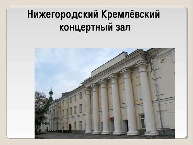 Нижегородский Кремлёвский концертный зал