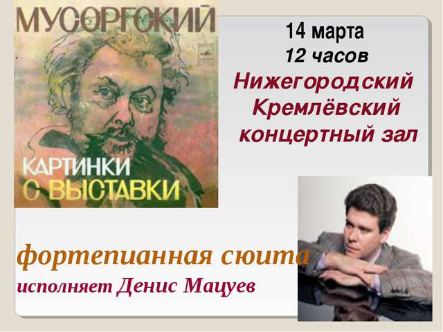 фортепианная сюита исполняет Денис Мацуев 14 марта 12 часов Нижегородский Кр...