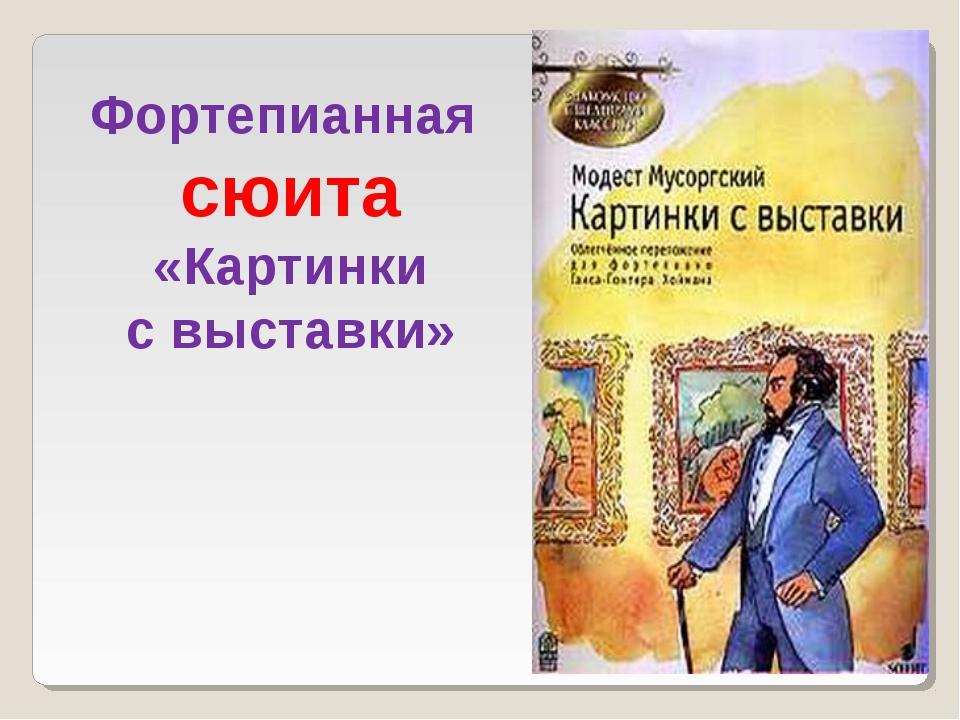 Фортепианная сюита «Картинки с выставки»