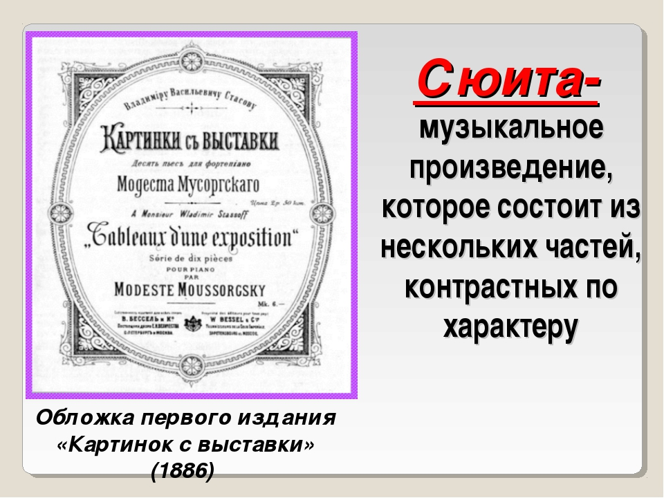 Обложка первого издания «Картинок с выставки» (1886) Сюита- музыкальное произ...