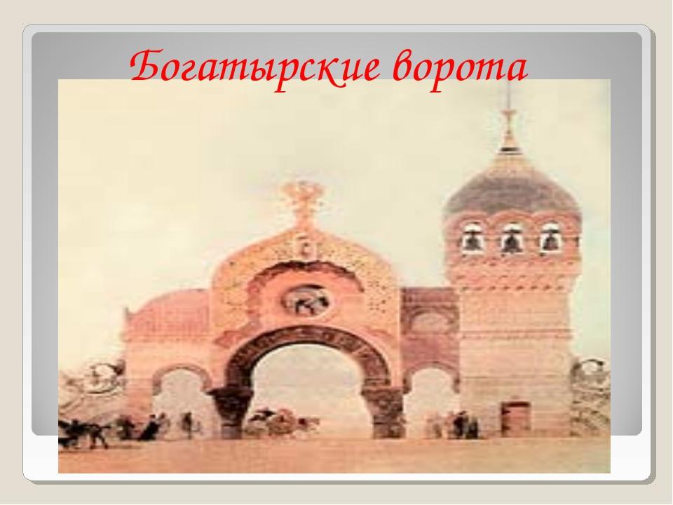 Богатырские ворота Богатырские ворота