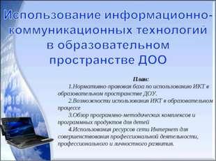 План: Нормативно-правовая база по использованию ИКТ в образовательном простра