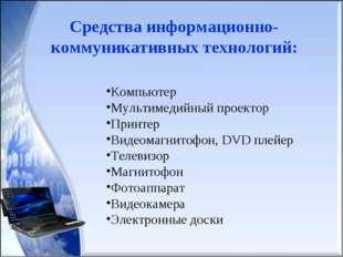 Компьютер Мультимедийный проектор Принтер Видеомагнитофон, DVD плейер Телевиз