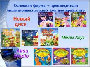 Основные фирмы – производители лицензионных детских компьютерных игр Новый ди
