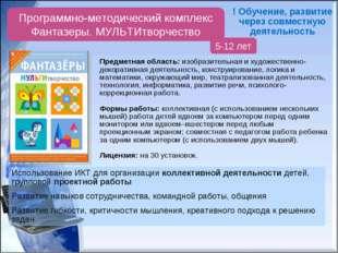 Использование ИКТ для организации коллективной деятельности детей, групповой