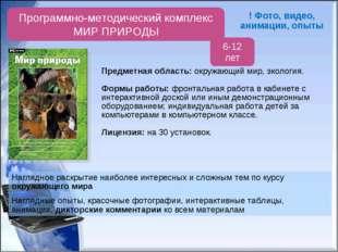 Программно-методический комплекс МИР ПРИРОДЫ 6-12 лет Предметная область: окр
