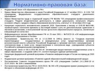 Федеральный Закон «Об образовании в РФ» Приказ Министерства образования и нау