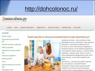 http://dohcolonoc.ru/