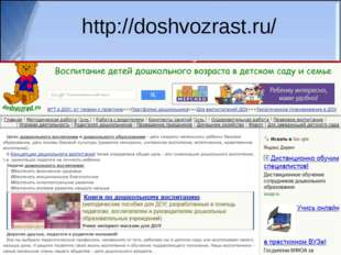 http://doshvozrast.ru/
