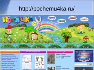 http://pochemu4ka.ru/