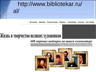 http://www.bibliotekar.ru/al/