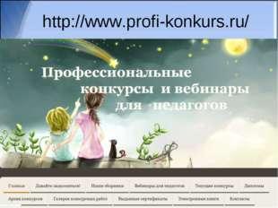 http://www.profi-konkurs.ru/