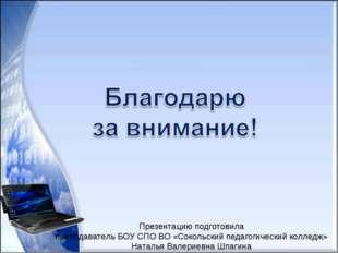 Презентацию подготовила преподаватель БОУ СПО ВО «Сокольский педагогический к