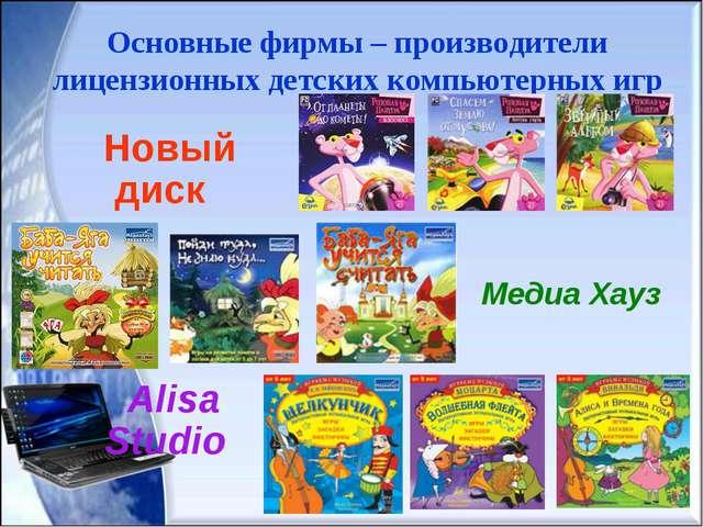 Основные фирмы – производители лицензионных детских компьютерных игр Новый ди...