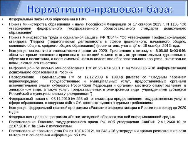 Федеральный Закон «Об образовании в РФ» Приказ Министерства образования и нау...