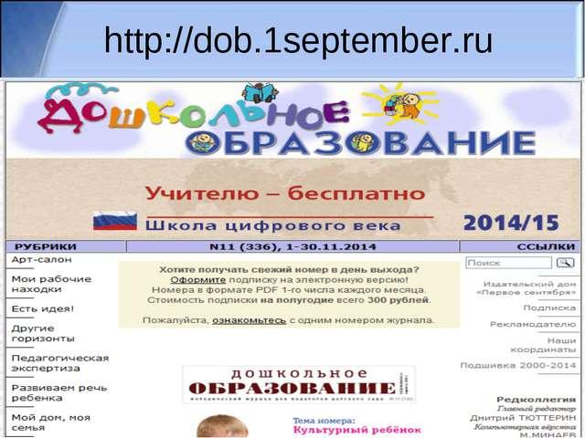 http://dob.1september.ru