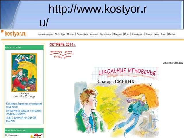 http://www.kostyor.ru/