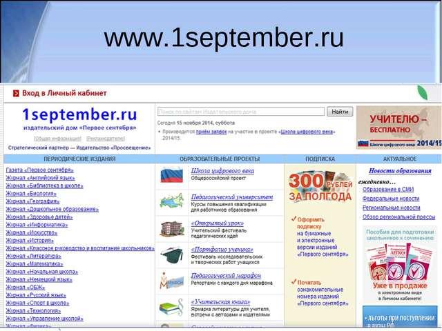 www.1september.ru