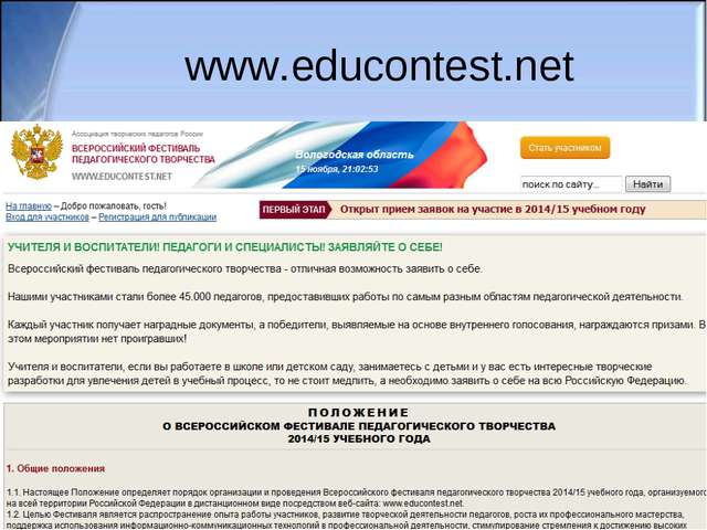 www.educontest.net