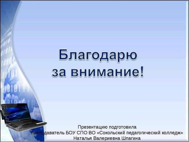 Презентацию подготовила преподаватель БОУ СПО ВО «Сокольский педагогический к...