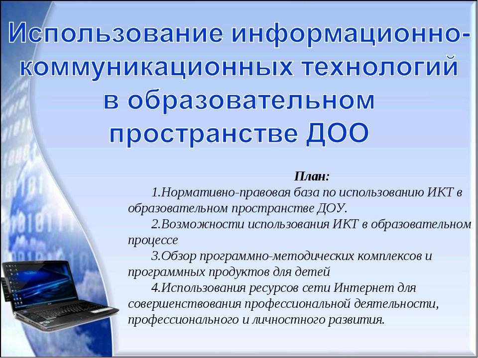 План: Нормативно-правовая база по использованию ИКТ в образовательном простра...