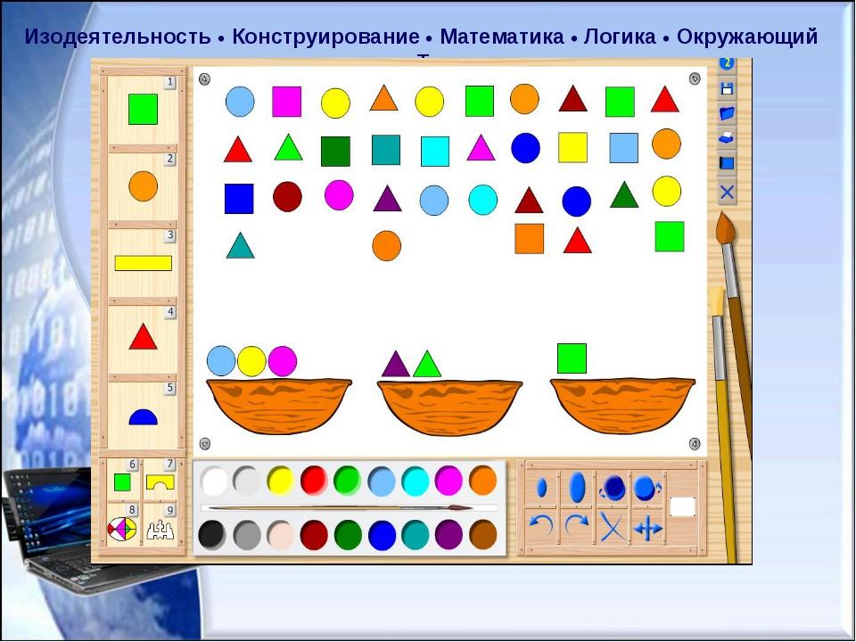 Изодеятельность  Конструирование  Математика  Логика  Окружающий мир  Те...