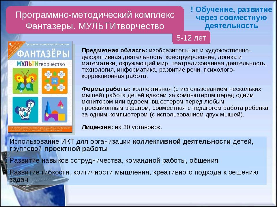 Использование ИКТ для организации коллективной деятельности детей, групповой...