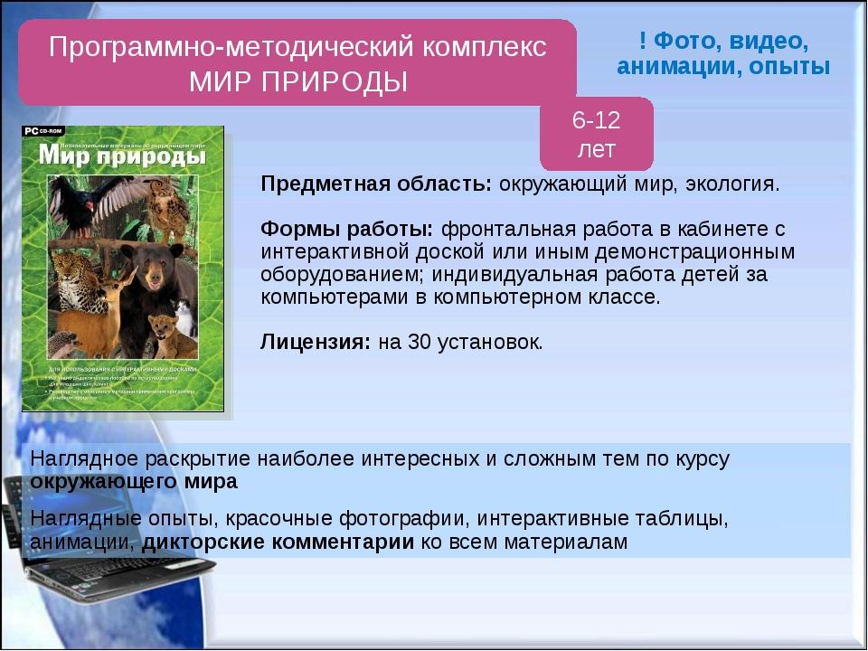 Программно-методический комплекс МИР ПРИРОДЫ 6-12 лет Предметная область: окр...