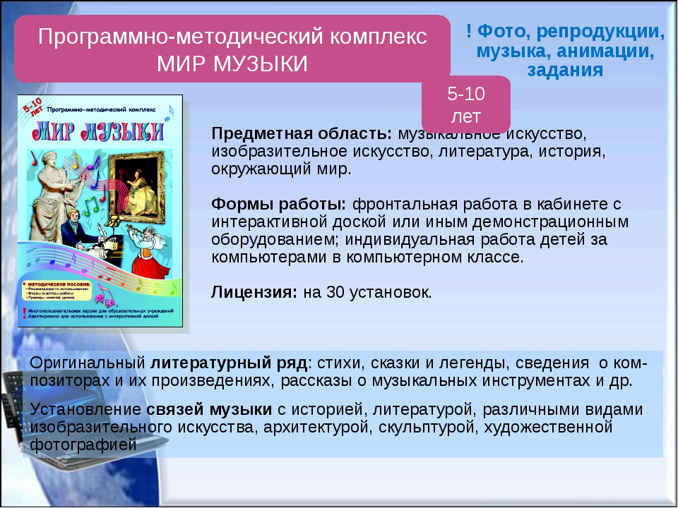 Программно-методический комплекс МИР МУЗЫКИ Предметная область: музыкальное и...