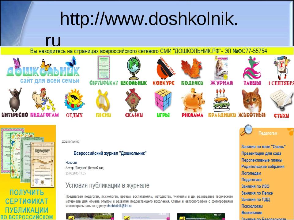 http://www.doshkolnik.ru