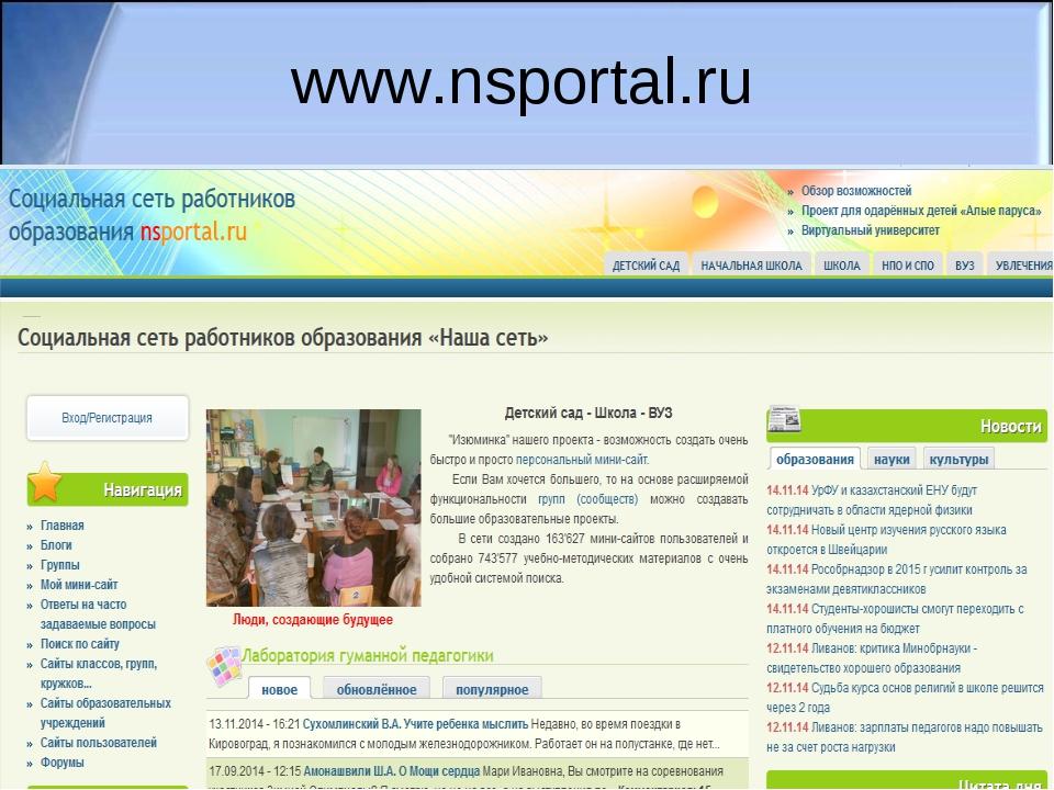 www.nsportal.ru