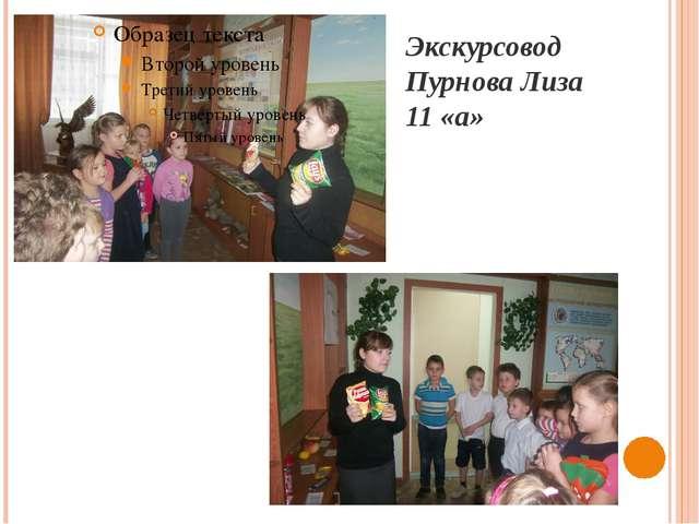 Экскурсовод Пурнова Лиза 11 «а»